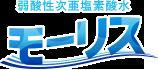 弱酸性次亜塩素酸水 除菌モーリス 紹介サイト